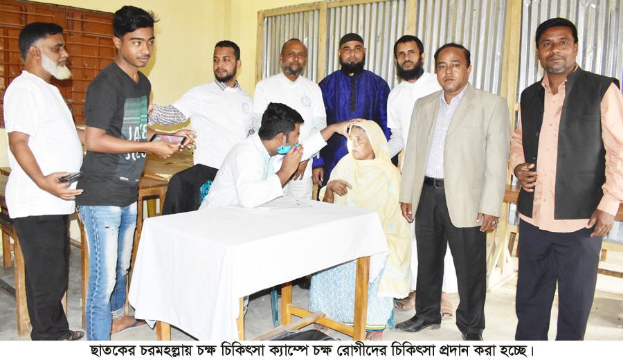 ছাতকে চরমহল্লায় দু'দিন ব্যাপী  চক্ষু চিকিৎসা ক্যাম্প অনুষ্ঠিত