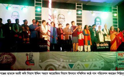 ছাতকে মরমী কবি গিয়াস উদ্দিন  আহমদ স্মরণে লোক উৎসব