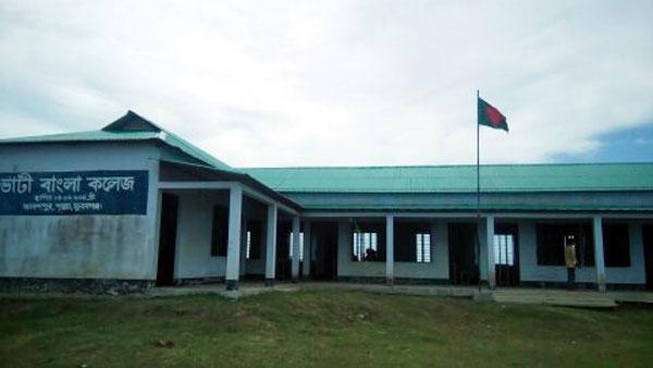 ভাটী বাংলা কলেজ পরিচালনা কমিটির নির্বাচন সম্পন্ন