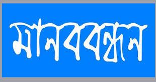 মুজিববর্ষে সরকারী মাধ্যমিক শিক্ষক শিক্ষিকাদের ৫ দফা বাস্তবায়নের দাবীতে সুনামগঞ্জে মানববন্ধন