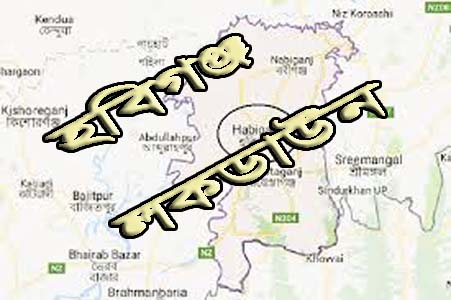 হবিগঞ্জ জেলা লকডাউন ঘোষণা