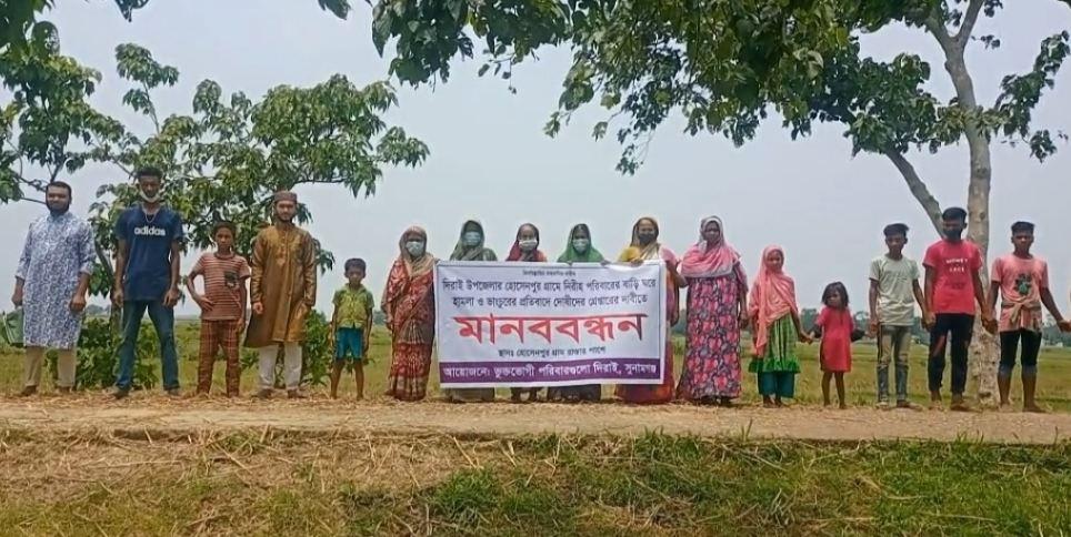 সুনামগঞ্জের দিরাইয়ের লুটপাঠের প্রতিবাদে নারী ও শিশুদের মানববন্ধন