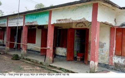 কুলাউড়ার উত্তর চুনঘর সরকারি প্রাথমিক বিদ্যালয়ের পরিত্যক্ত ভবনে নিয়ে দু:শ্চিন্তা